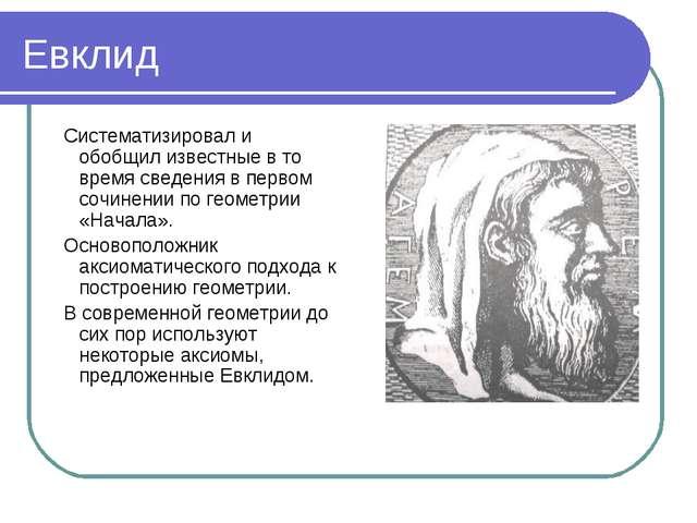 Евклид Систематизировал и обобщил известные в то время сведения в первом сочи...