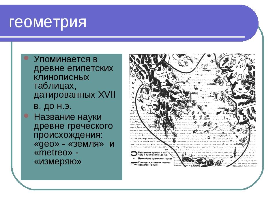 геометрия Упоминается в древне египетских клинописных таблицах, датированных...