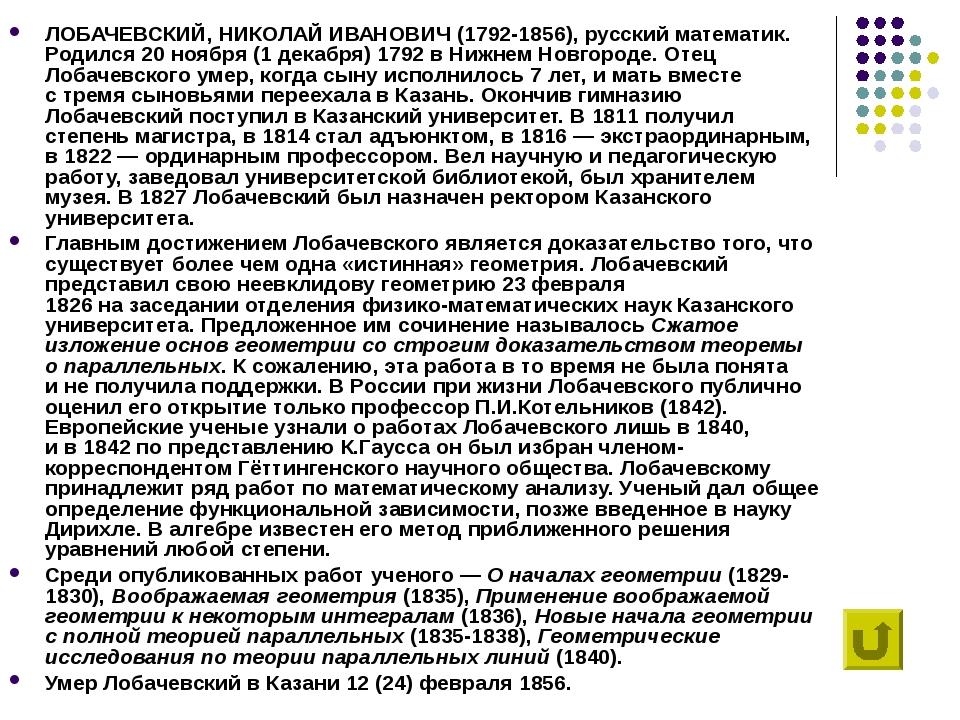 ЛОБАЧЕВСКИЙ, НИКОЛАЙ ИВАНОВИЧ (1792-1856), русский математик. Родился 20нояб...