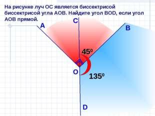 На рисунке луч ОС является биссектрисой биссектрисой угла АОВ. Найдите угол В