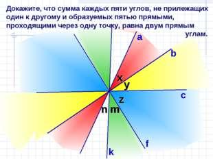 n Докажите, что сумма каждых пяти углов, не прилежащих один к другому и образ