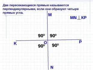Две пересекающиеся прямые называются перпендикулярными, если они образуют чет