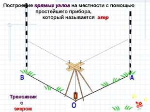 О А В Построение прямых углов на местности с помощью простейшего прибора, ко