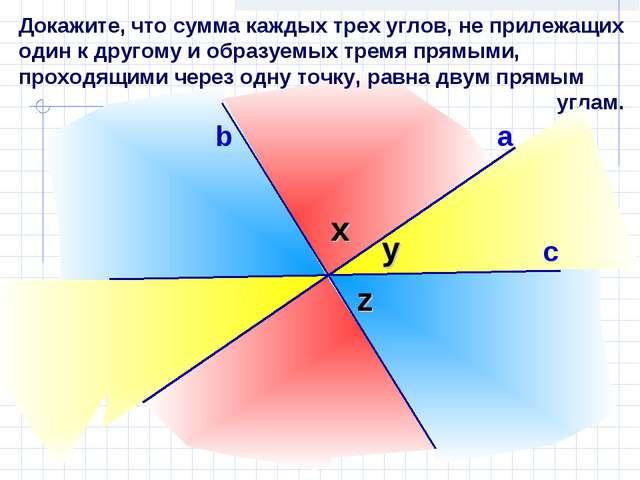 Докажите, что сумма каждых трех углов, не прилежащих один к другому и образуе...