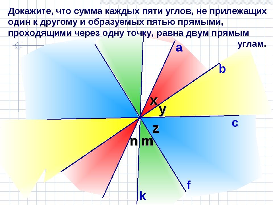 n Докажите, что сумма каждых пяти углов, не прилежащих один к другому и образ...