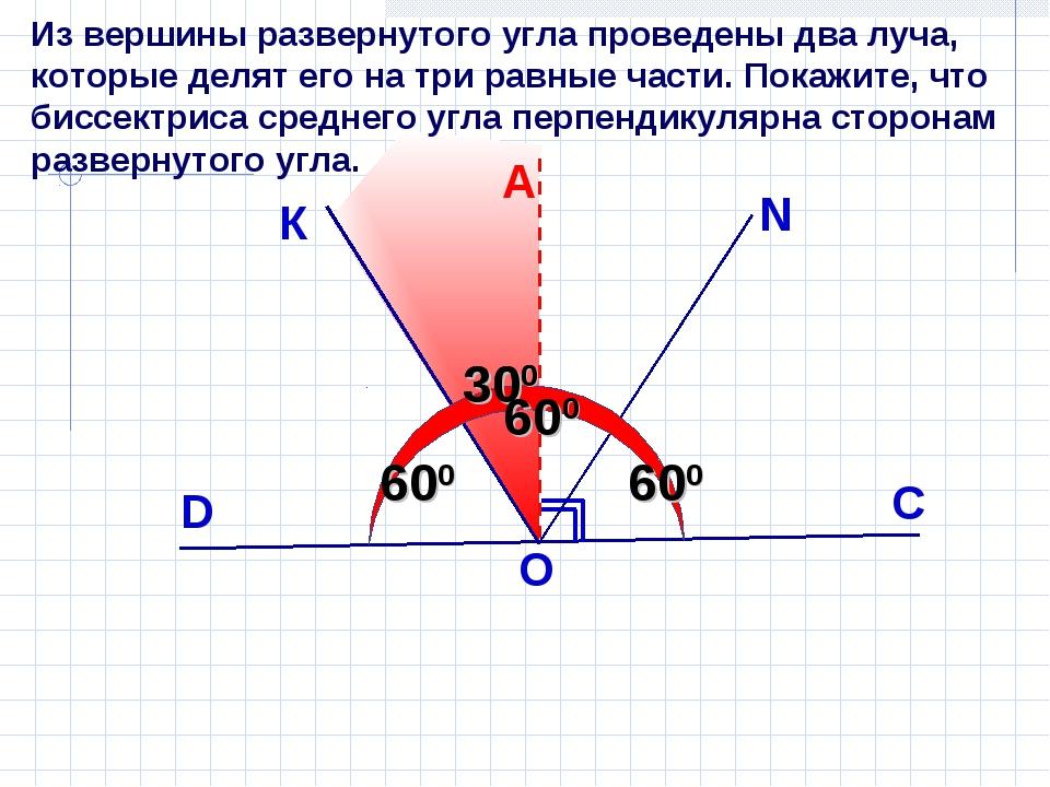 Из вершины развернутого угла проведены два луча, которые делят его на три рав...