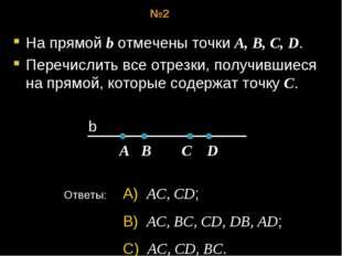 На прямой b отмечены точки А, В, С, D. Перечислить все отрезки, получившиеся