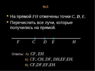 На прямой FH отмечены точки С, D, Е. Перечислить все лучи, которые получились