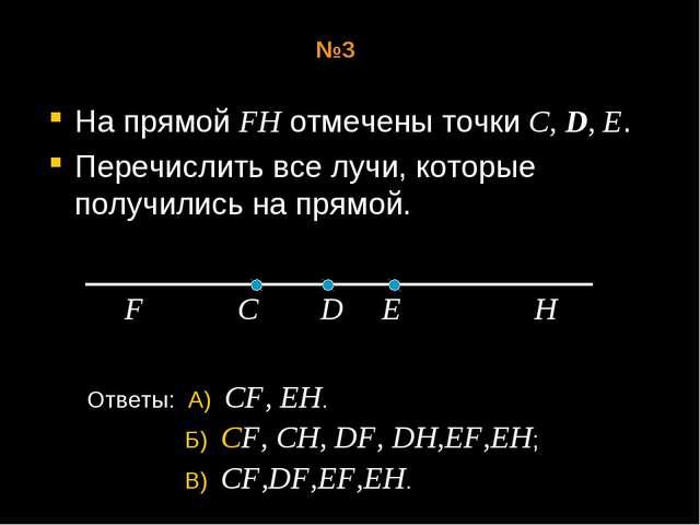На прямой FH отмечены точки С, D, Е. Перечислить все лучи, которые получились...