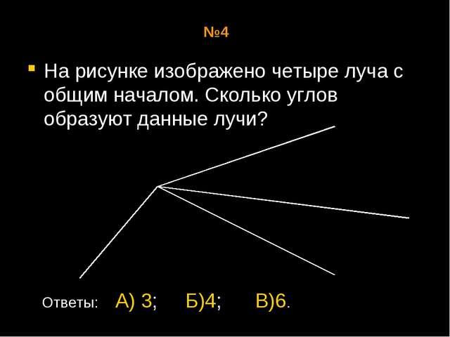 На рисунке изображено четыре луча с общим началом. Сколько углов образуют дан...