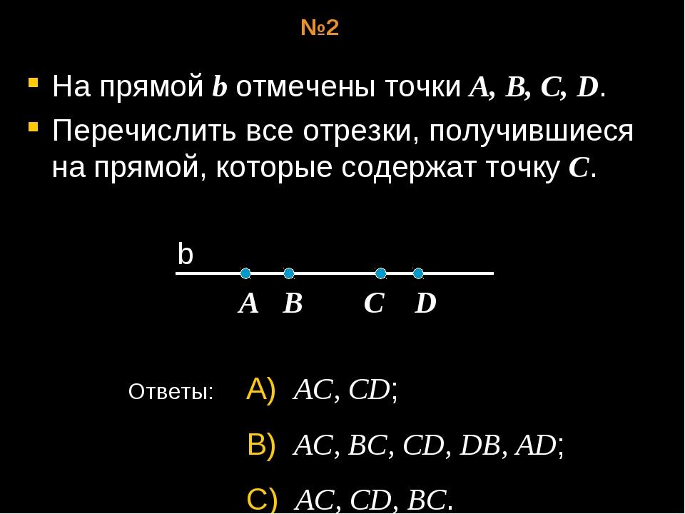 На прямой b отмечены точки А, В, С, D. Перечислить все отрезки, получившиеся...