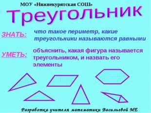 ЗНАТЬ: что такое периметр, какие треугольники называются равными УМЕТЬ: объяс