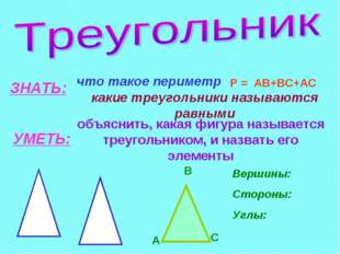ЗНАТЬ: что такое периметр УМЕТЬ: объяснить, какая фигура называется треугольн