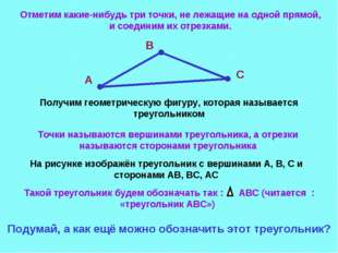 Отметим какие-нибудь три точки, не лежащие на одной прямой, и соединим их отр