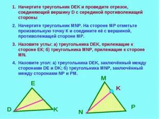 Начертите треугольник DEK и проведите отрезок, соединяющий вершину D с середи