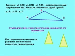 Три угла - АВС, САВ, АСВ – называются углами треугольника АВС. Часто их обозн