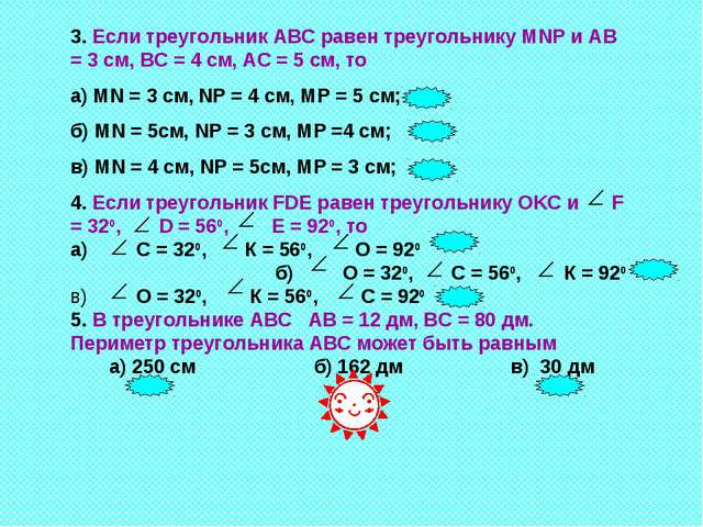 3. Если треугольник АВС равен треугольнику MNP и АВ = 3 см, ВС = 4 см, АС = 5...
