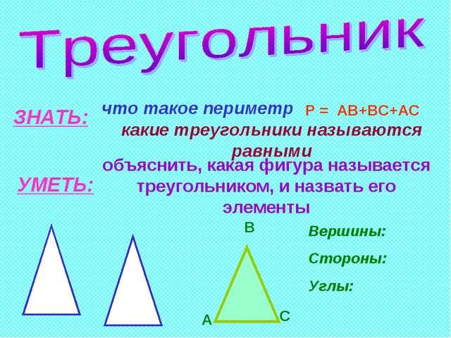 ЗНАТЬ: что такое периметр УМЕТЬ: объяснить, какая фигура называется треугольн...