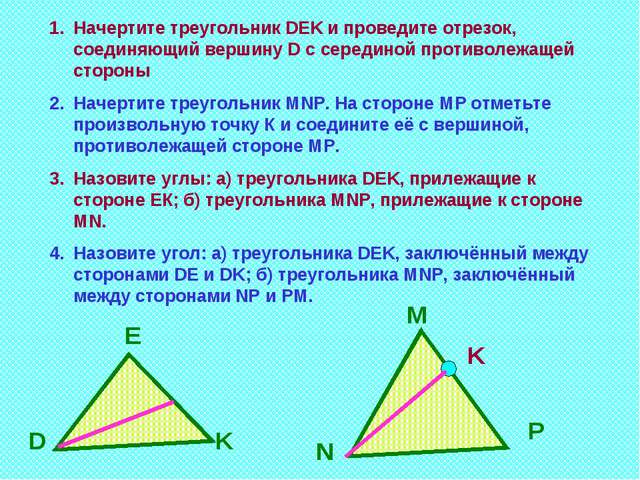 Начертите треугольник DEK и проведите отрезок, соединяющий вершину D с середи...