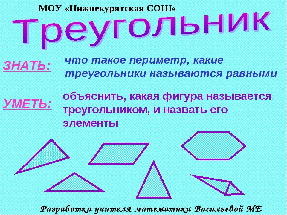 ЗНАТЬ: что такое периметр, какие треугольники называются равными УМЕТЬ: объяс...
