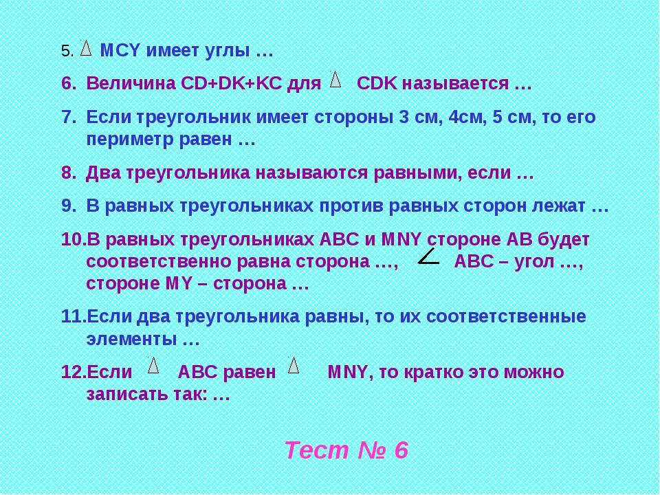 MCY имеет углы … Величина CD+DK+KC для CDK называется … Если треугольник име...