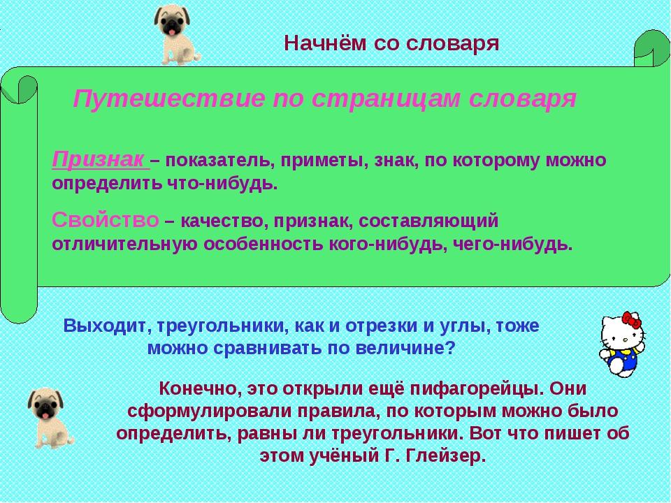 Начнём со словаря Путешествие по страницам словаря Признак – показатель, прим...