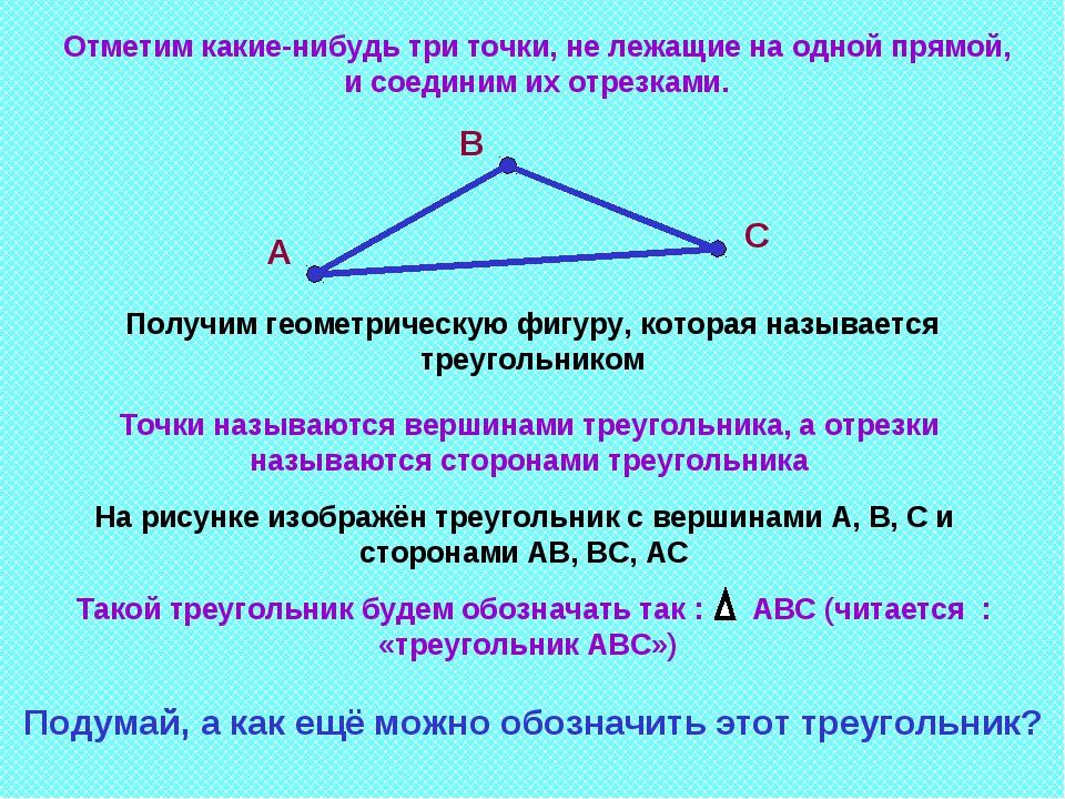 Отметим какие-нибудь три точки, не лежащие на одной прямой, и соединим их отр...