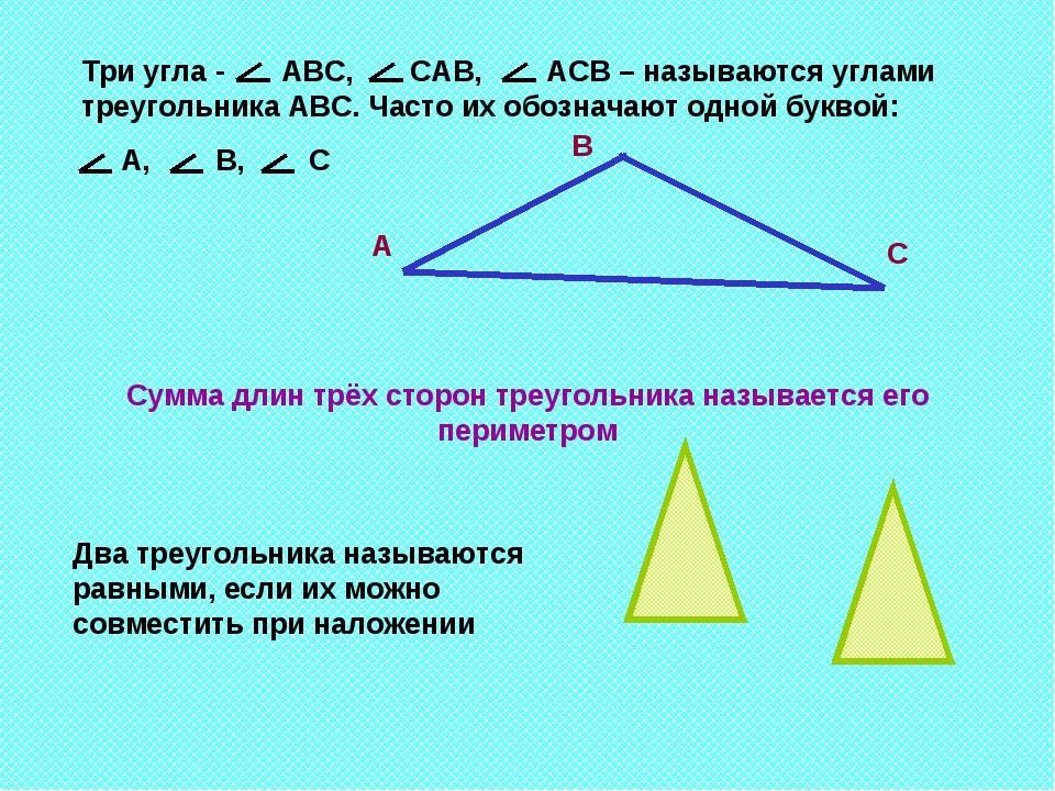 Три угла - АВС, САВ, АСВ – называются углами треугольника АВС. Часто их обозн...