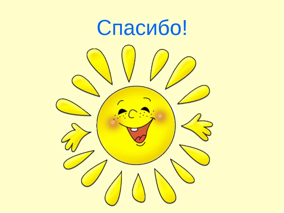 картинки солнечное спасибо