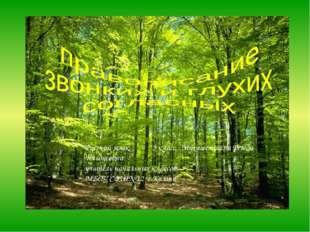Русский язык 3 класс Мухаметшина Резеда Ильдусовна учитель начальных классов