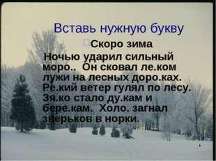 Вставь нужную букву Скоро зима Ночью ударил сильный моро.. Он сковал ле.ком л
