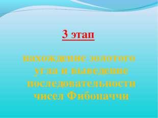 3 этап нахождение золотого угла и выведение последовательности чисел Фибоначчи
