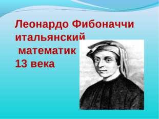 Леонардо Фибоначчи итальянский математик 13 века