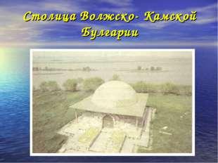 Столица Волжско- Камской Булгарии