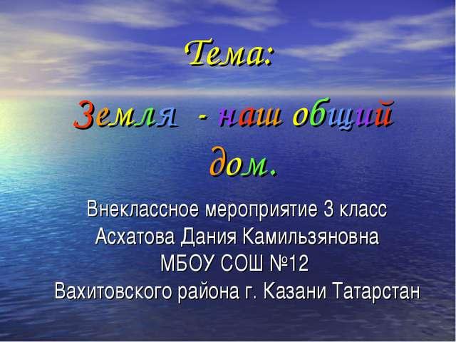 Внеклассное мероприятие 3 класс Асхатова Дания Камильзяновна МБОУ СОШ №12 Вах...