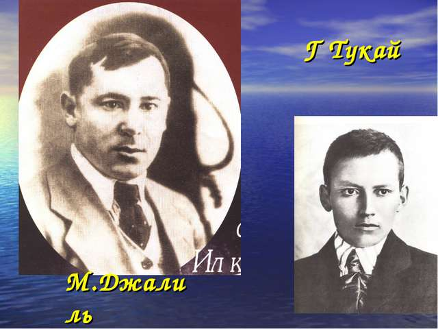 Г Тукай М.Джалиль