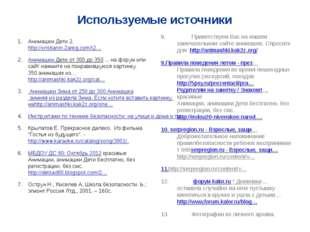 Используемые источники АнимашкиДети2. http://xristianin.2areg.com/t2… Анима