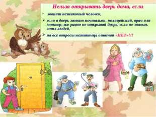 Нельзя открывать дверь дома, если: звонит незнакомый человек, если в дверь зв