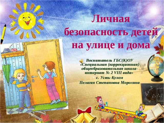 Личная безопасность детей на улице и дома Воспитатель ГБС(К)ОУ «Специальная (...