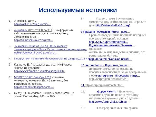 Используемые источники АнимашкиДети2. http://xristianin.2areg.com/t2… Анима...
