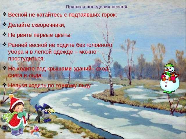 Правила поведения весной Весной не катайтесь с подтаявших горок; Делайте скво...