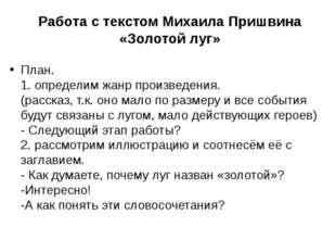 Работа с текстом Михаила Пришвина «Золотой луг» План. 1. определим жанр произ
