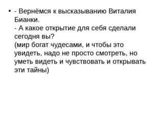 - Вернёмся к высказыванию Виталия Бианки. - А какое открытие для себя сделал