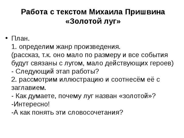 Работа с текстом Михаила Пришвина «Золотой луг» План. 1. определим жанр произ...