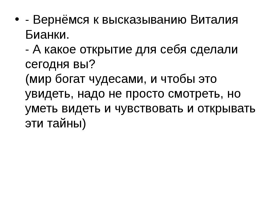- Вернёмся к высказыванию Виталия Бианки. - А какое открытие для себя сделал...