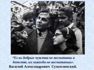 """""""Если добрые чувства не воспитаны в детстве, их никогда не воспитаешь». Васи"""