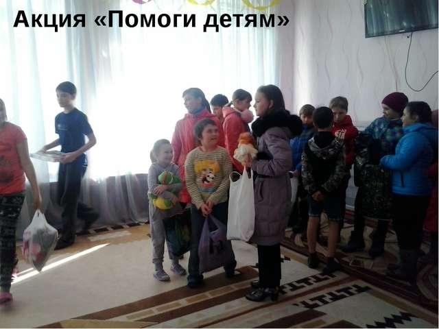 Акция «Помоги детям»