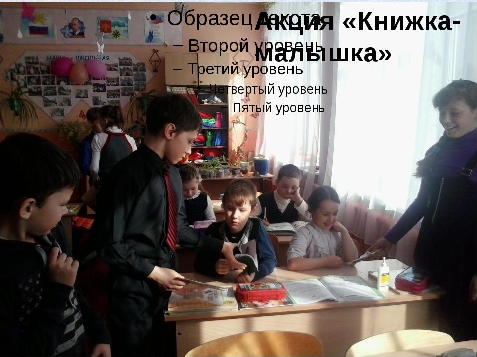 Акция «Книжка-малышка»