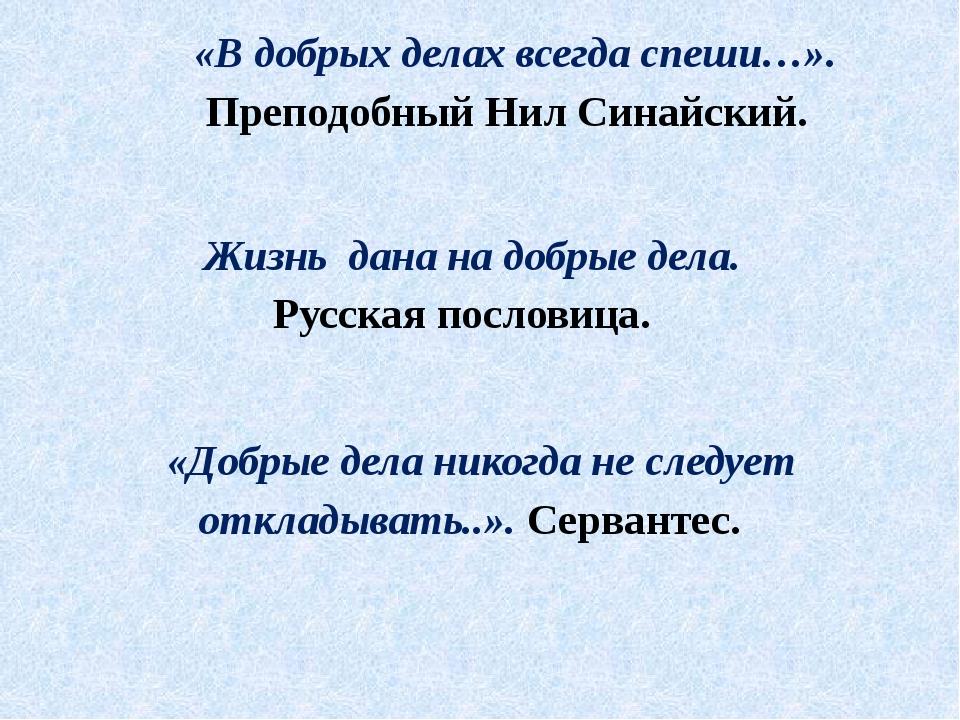 «В добрых делах всегда спеши…». Преподобный Нил Синайский. Жизнь дана на доб...