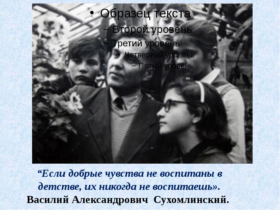 """""""Если добрые чувства не воспитаны в детстве, их никогда не воспитаешь». Васи..."""